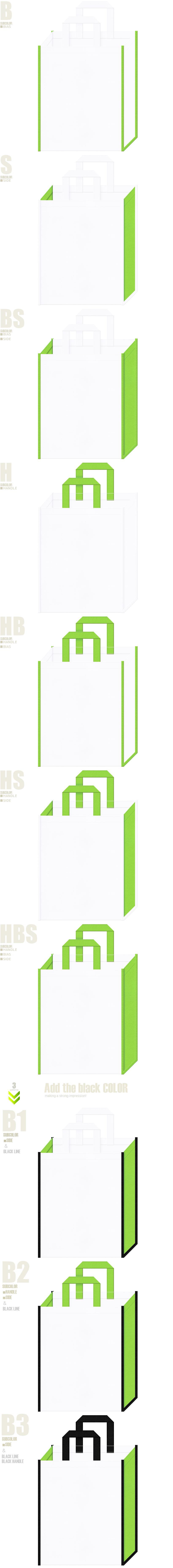 白色と黄緑色の不織布バッグデザイン。新緑イベントのバッグノベルティ、緑化計画・園芸セミナーの資料配布用バッグにお奨めです。