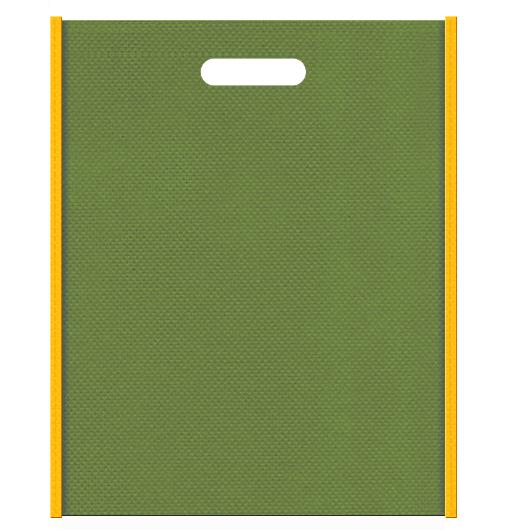 栗抹茶風の不織布バッグ小判抜き配色デザイン:メインカラー草色とサブカラー黄色の色反転