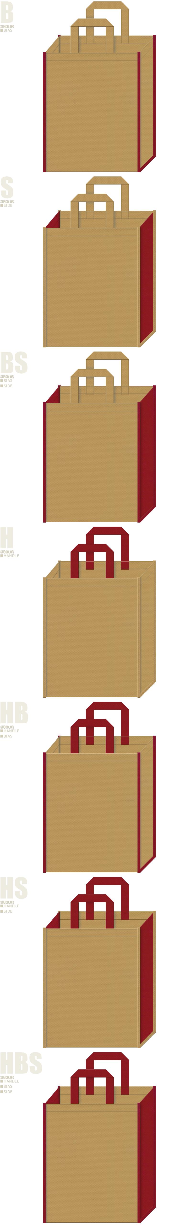 金色系黄土色とエンジ色、7パターンの不織布トートバッグ配色デザイン例。襖・障子・画材・額縁の展示会用バッグにお奨めです。