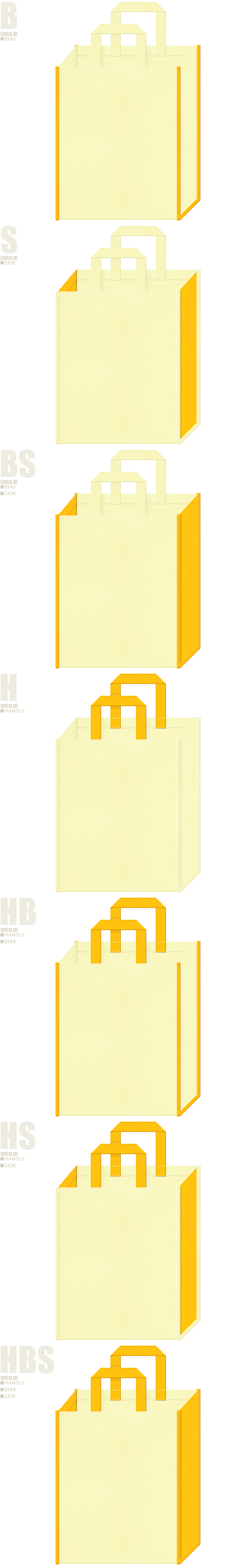 薄黄色と黄色、7パターンの不織布トートバッグ配色デザイン例。子供向け交通安全セミナーの資料配布用バッグにお奨めです。