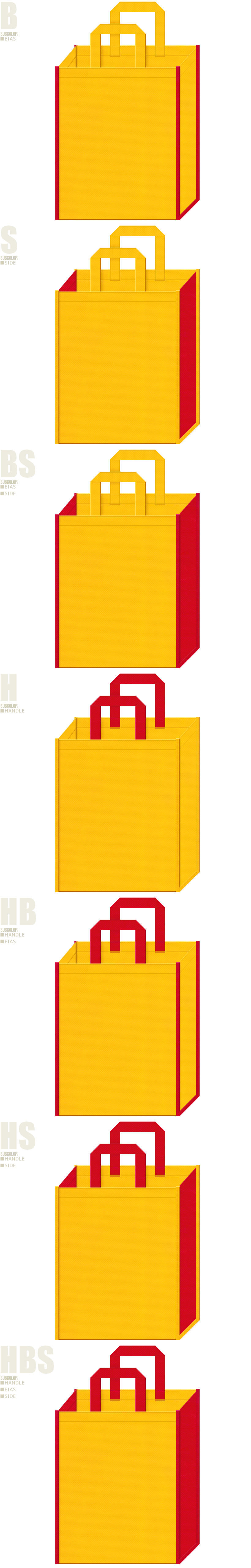 おもちゃ・遊園地・テーマパークにお奨めの、黄色と紅色、7パターンの不織布トートバッグ配色デザイン例。緑色の印刷でアフリカ風にも。