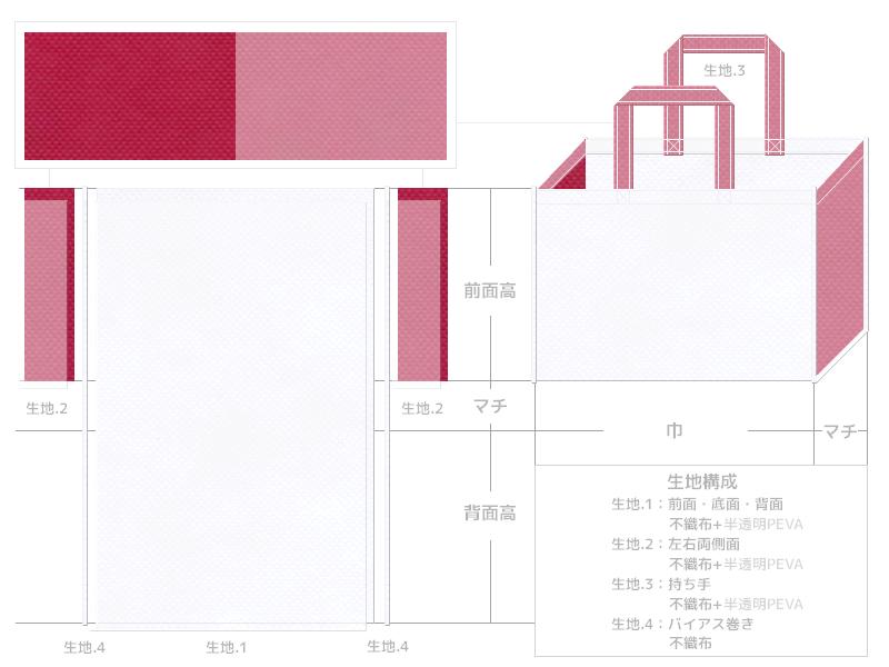 オープンキャンパスのバッグにお奨めの不織布バッグデザイン(女子・美術・芸術):白色と濃ピンク色の不織布に半透明フィルムを加えたカラーシミュレーション