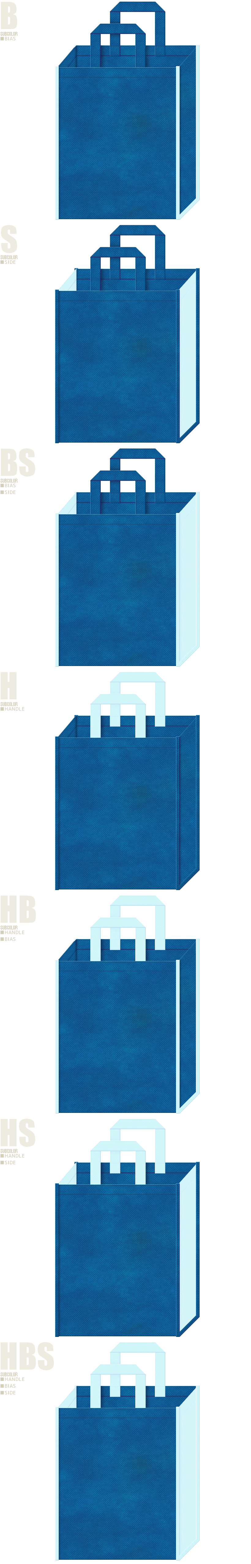ビーチ用品・水族館・アクアリウム・水素・人工知能・水と環境・水資源・CO2削減・環境セミナー・環境イベントにお奨めの不織布バッグデザイン:青色と水色の配色7パターン