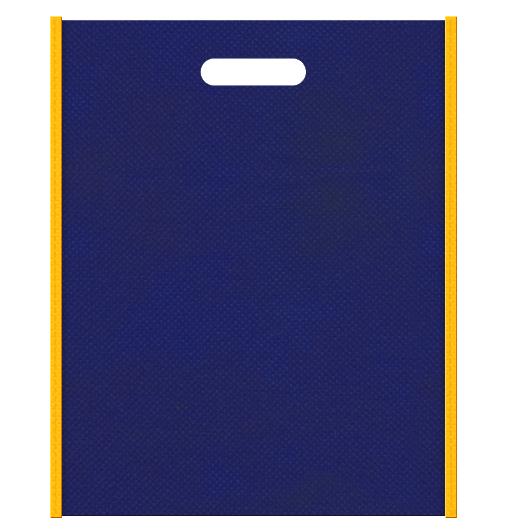 太陽光発電イメージにお奨めの不織布バッグ小判抜き配色デザイン:メインカラー明るい紺色とサブカラー黄色