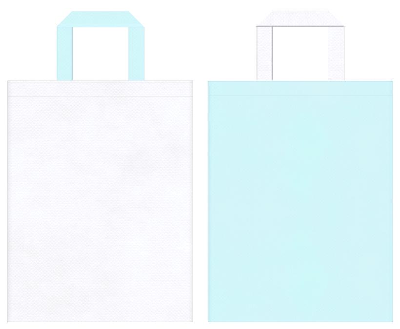 スポーツイベント・ミネラルウォーター・透明飲料・水道設備・浄水器・歯科・衛生用品・介護用品・バス用品・CO2削減・水道設備・環境セミナーにお奨めの不織布バッグデザイン:白色と水色のコーディネート