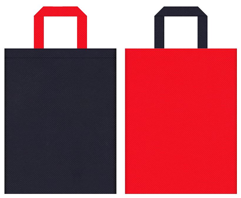 アリーナ・ユニフォーム・シューズ・アウトドア・スポーツイベントにお奨めの不織布バッグデザイン:濃紺色と赤色のコーディネート