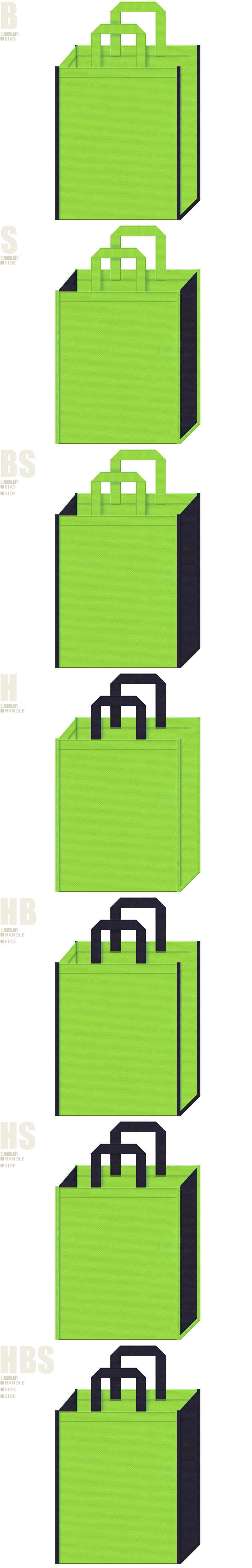 スポーツ・アウトドア用品の展示会用バッグにお奨めの不織布バッグデザイン:黄緑色と濃紺色の不織布バッグ配色7パターン。