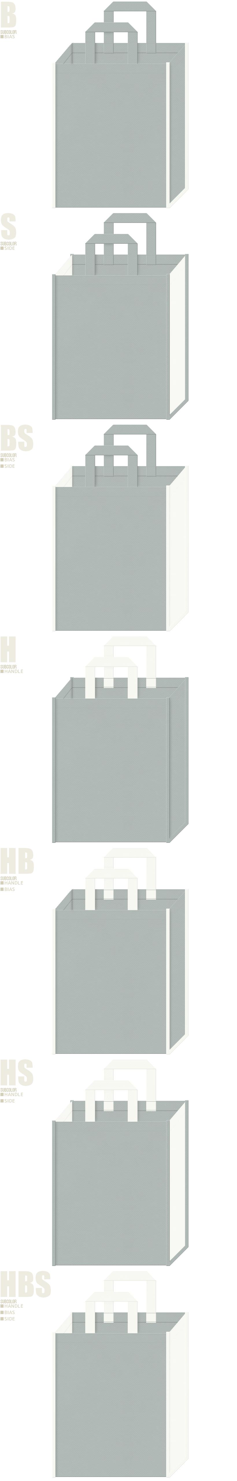 製図・設計・什器・事務用品・ロボット・アルミサッシ・金属・機械・コンクリート・建築・ネコ・ウサギ・イルカ・コアラ・カンガルー・ワニ・ハト・フクロウ・マウス・ハムスター・リス・オオカミ・ハスキー犬・イタリアングレーハウンド・トイプードル・絵本・おとぎ話・ぬいぐるみ・ペット用品の展示会用バッグにお奨めの不織布バッグデザイン:グレー色とオフホワイト色の配色7パターン