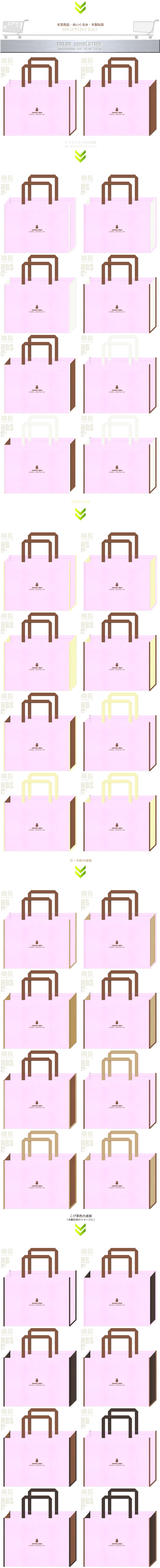 パステルピンク色と茶色をメインに使用した、ガーリーデザインの不織布バッグのカラーシミュレーション:木製玩具・手芸用品・ぬいぐるみのショッピングバッグ