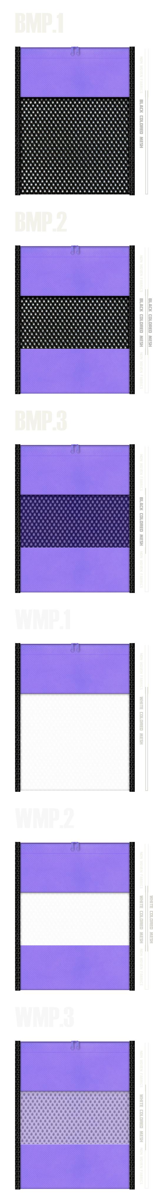 メッシュポーチのカラーシミュレーション:黒色・白色メッシュと薄紫色不織布の組み合わせ