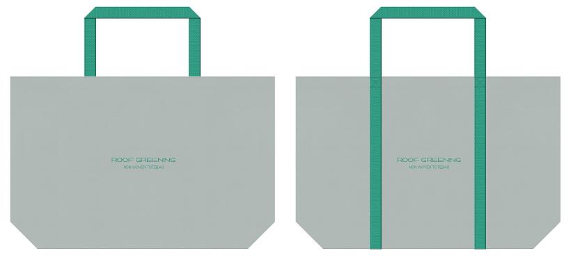 グレー色と青緑色の不織布エコバッグのデザイン例:屋上庭園