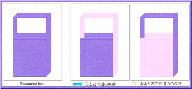 不織布メッセンジャーバッグ:メイン不織布カラーNo.32薄紫色+28色のコーデ