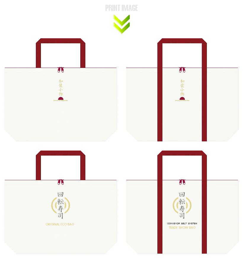 オフホワイト色とエンジ色の不織布ショッピングバッグのコーデ:和装・小物にお奨めの配色です。
