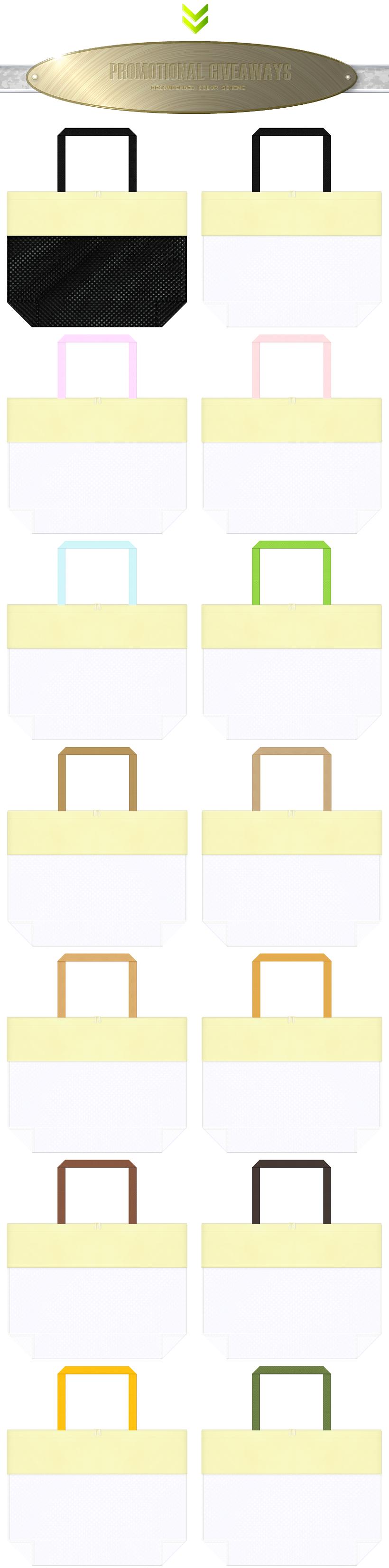 黒色メッシュ・白色メッシュと薄黄色をメインに使用した、台形型のメッシュバッグのカラーシミュレーション