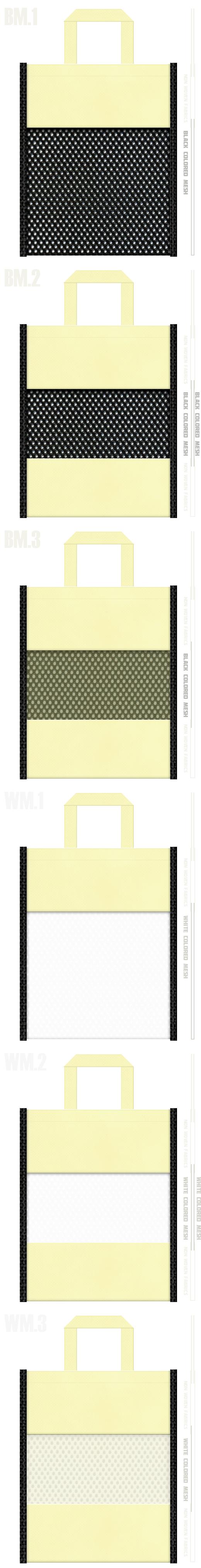 フラットタイプのメッシュバッグのカラーシミュレーション:黒色・白色メッシュと薄黄色不織布の組み合わせ