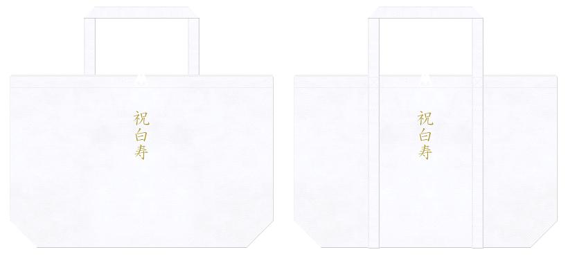 白色の不織布ショッピングバッグのコーデ:白寿のお祝い