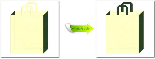 不不織布クリームイエローと不織布No.27ダークグリーンの組み合わせのトートバッグ