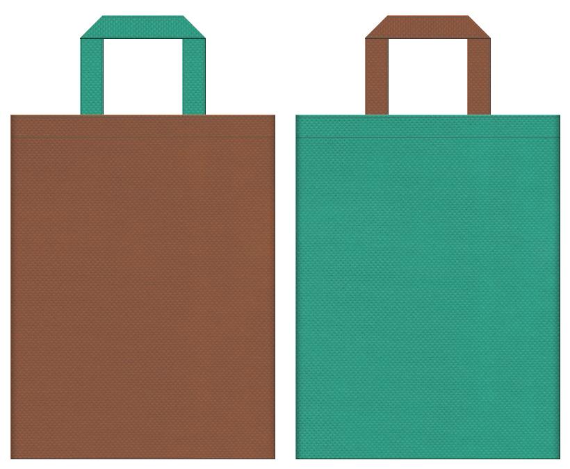 種苗・肥料・農業セミナー・ガーデニング・園芸用品・緑化イベントにお奨めの不織布バッグデザイン:茶色と青緑色のコーディネート