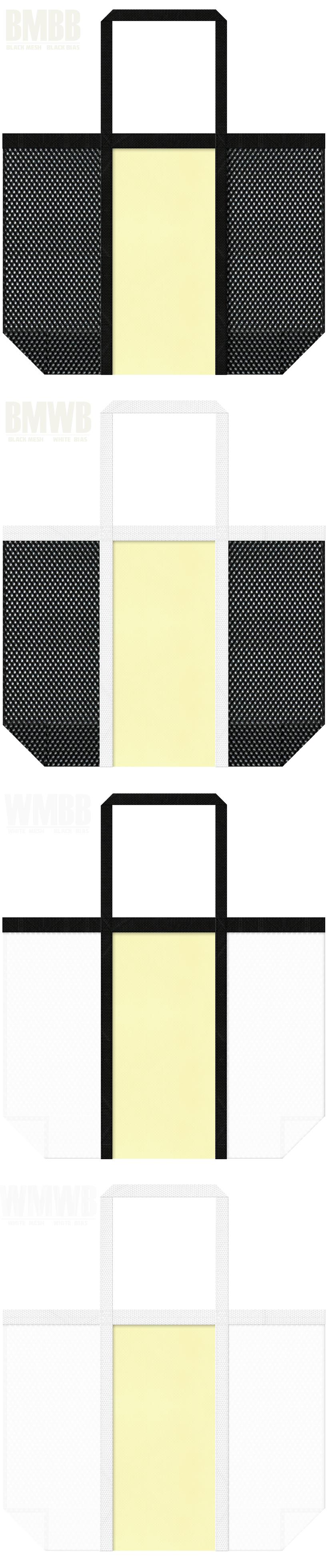 台形型メッシュバッグのカラーシミュレーション:黒色・白色メッシュと薄黄色不織布の組み合わせ