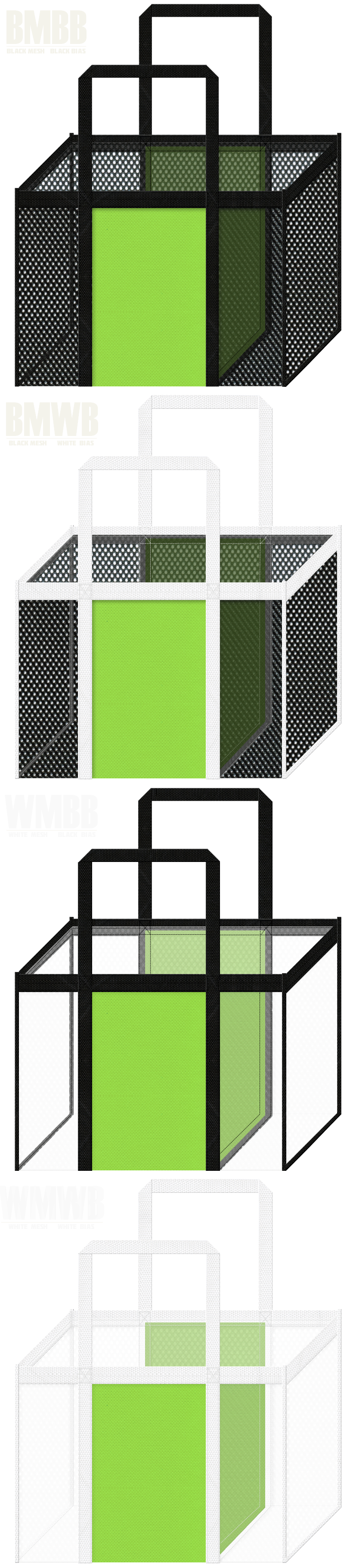 角型メッシュバッグのカラーシミュレーション:黒色・白色メッシュと黄緑色不織布の組み合わせ