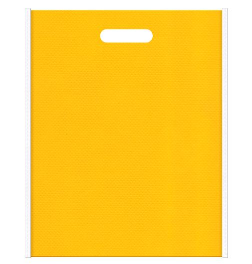 不織布小判抜き袋 メインカラー黄色、サブカラー白色