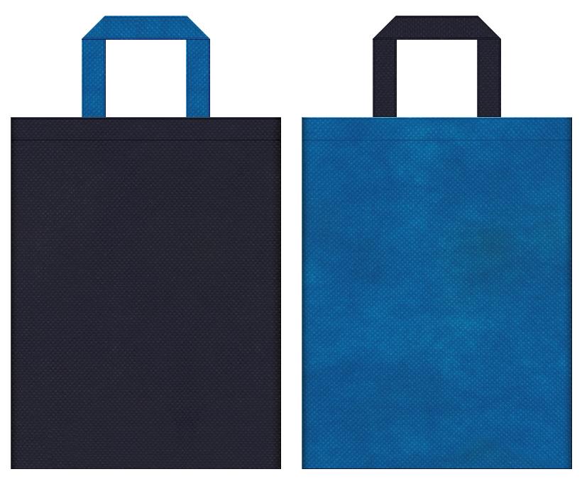 LED・AI・電子部品・防犯カメラ・ドライブレコーダー・IT・セキュリティのイベントにお奨めの不織布バッグデザイン:濃紺色と青色のコーディネート