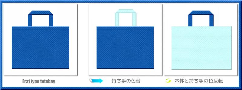 不織布マチなしトートバッグ:不織布カラーNo.22スカイブルー+28色のコーデ
