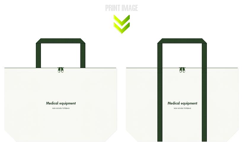 オフホワイト色と濃緑色の不織布ショッピングバッグのコーデ:医薬品・医療機器の展示会用バッグにお奨めの配色です。