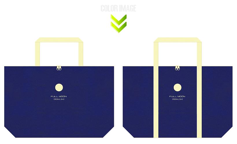 明るい紺色と薄黄色の不織布エコバッグのデザイン:天体観測イベント・天体望遠鏡のノベルティ
