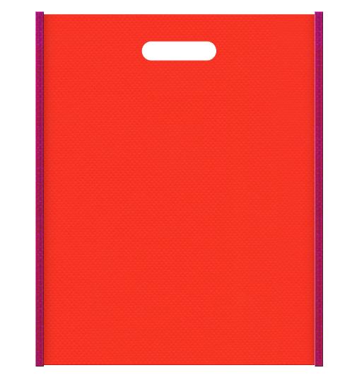 不織布小判抜き袋 メインカラー濃いピンク色とサブカラーオレンジ色の色反転