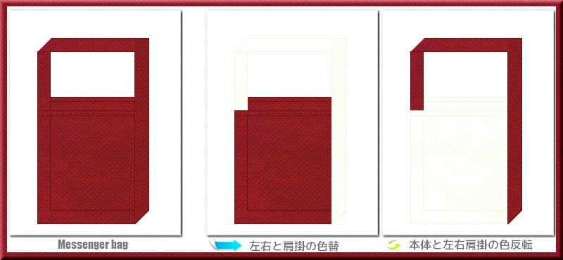 不織布メッセンジャーバッグ:メイン不織布カラーNo.25エンジ色+28色のコーデ