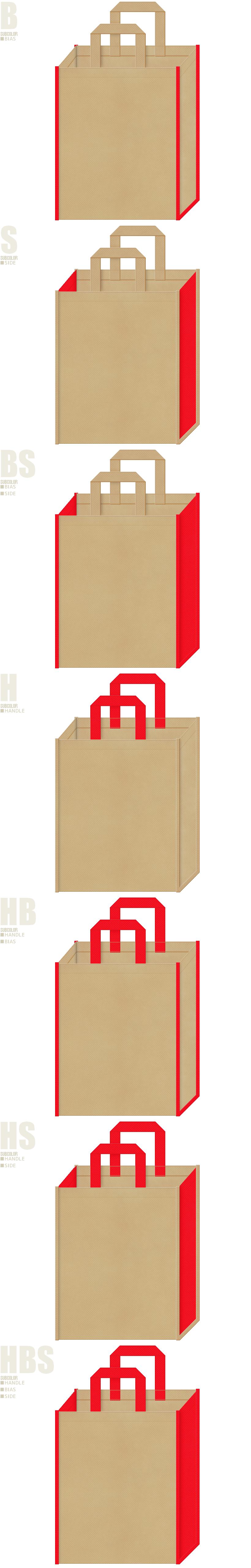 カーキ色と赤色、7パターンの不織布トートバッグ配色デザイン例。