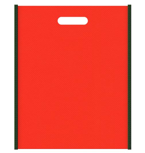 不織布バッグ小判抜き メインカラー濃緑色とサブカラーオレンジ色の色反転