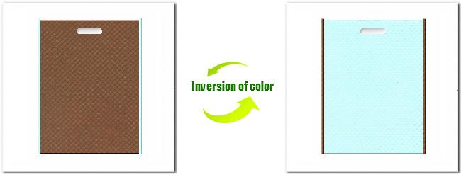不織布小判抜き袋:No.7コーヒーブラウンとNo.30水色の組み合わせ