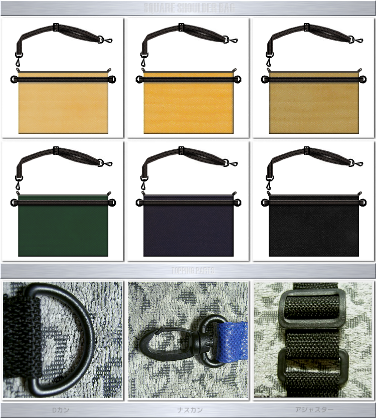 ビジネス・学校向けの不織布ショルダーバッグのオリジナル制作:Dカン・ナスカン・アジャスター等の付嘱パーツもご使用いただけます。