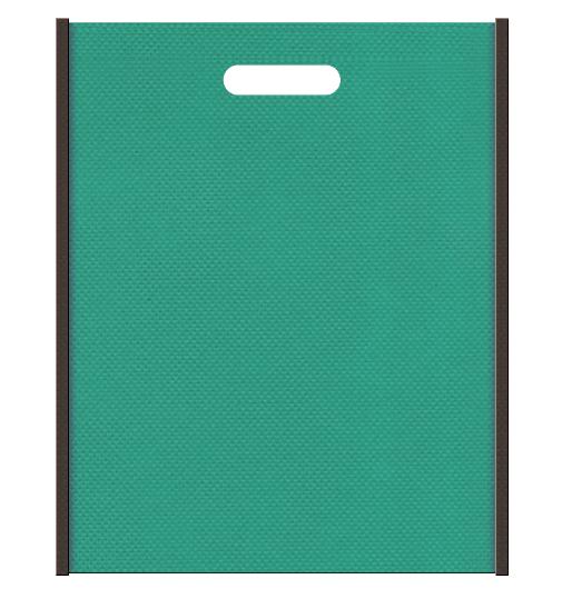 不織布小判抜き袋 メインカラー青緑色、サブカラーこげ茶色