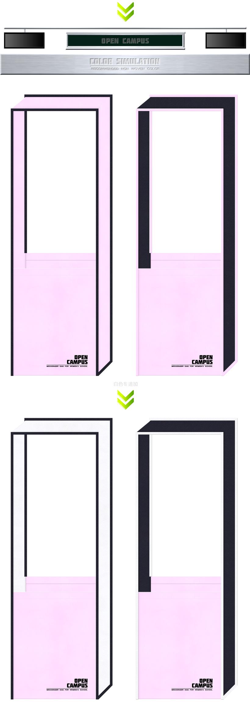 パステルピンク色と濃紺色の不織布メッセンジャーバッグデザイン:女子学校・オープンキャンパス用のバッグ
