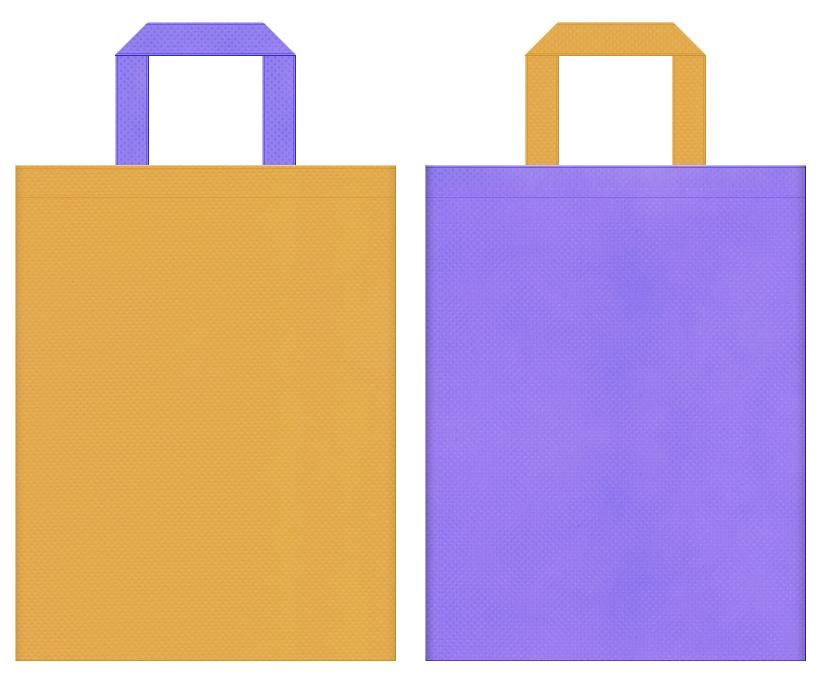 不織布バッグのデザイン:黄土色と薄紫色のコーディネート