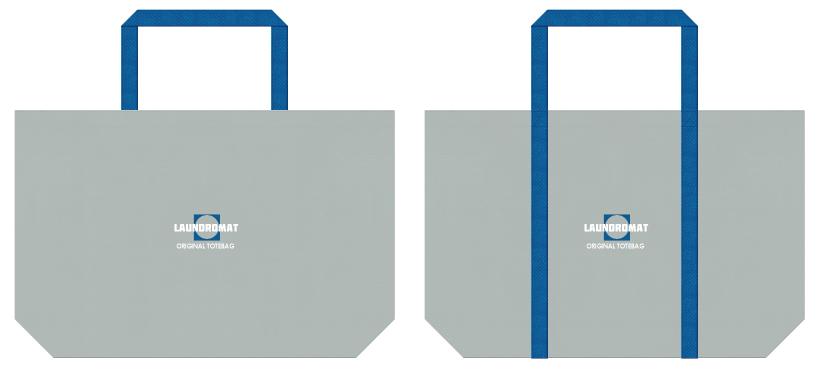 グレー色と青色の不織布エコバッグのデザイン例:ランドリーバッグにお奨めの配色です。
