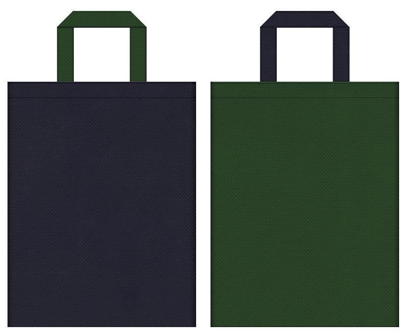 ACT・STG・FTG・ゲームのイベント・ビジネス・メンズ衣料・メンズアクセサリー・メンズ商品・出張・旅行・トラベルバッグにお奨めの不織布バッグデザイン:濃紺色と濃緑色のコーディネート