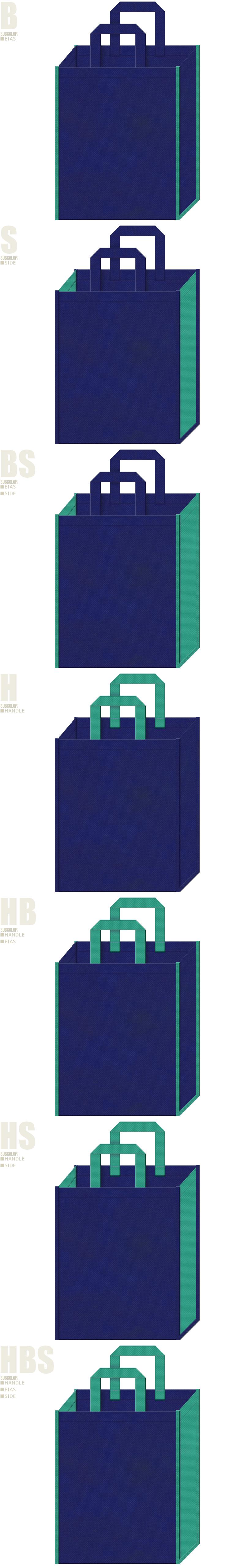 釣具・ダイビング用品の展示会用バッグにお奨めの不織布バッグデザイン:明るい紺色と青緑色の不織布バッグ配色7パターン。