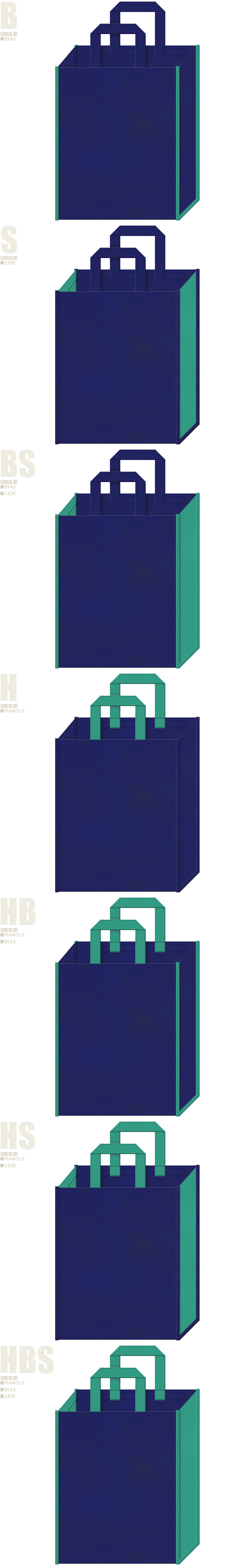 春夏・マリンルック・リーフ・ダイビング・釣具・ユニフォーム・運動靴・アウトドア・スポーツイベント・スポーティーファッション・スポーツ用品の展示会用バッグにお奨めの不織布バッグデザイン:明るい紺色と青緑色の配色7パターン