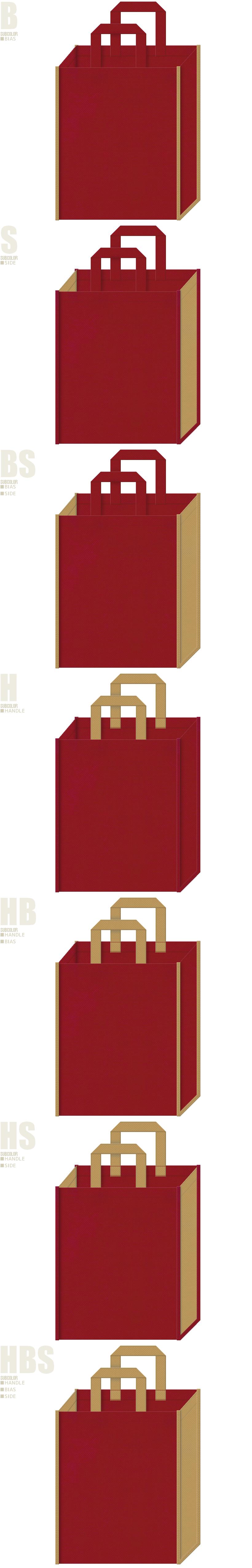 和傘・和風小物・和風装飾・演出・和風ディスプレイ・赤味噌・醤油・かつおだし・和風催事の記念品にお奨めの不織布バッグデザイン:臙脂色と金黄土色の配色7パターン