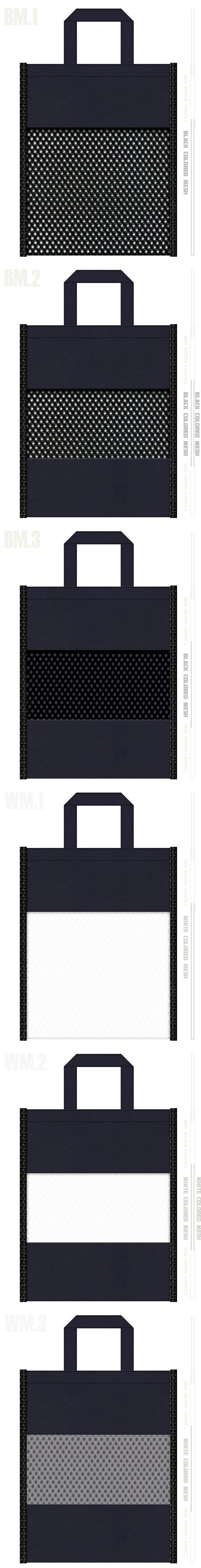 フラットタイプのメッシュバッグのカラーシミュレーション:黒色・白色メッシュと濃紺色不織布の組み合わせ