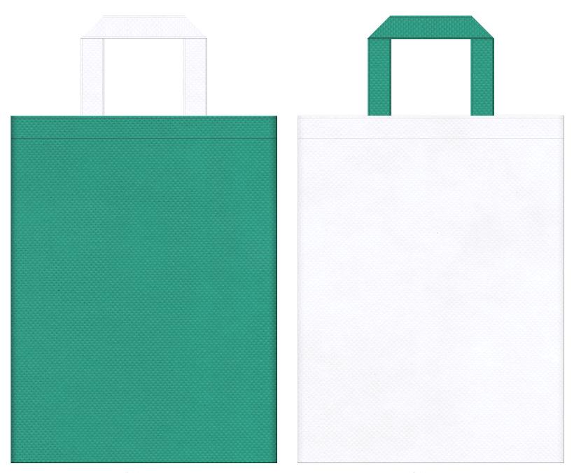 不織布バッグの印刷ロゴ背景レイヤー用デザイン:青緑色と白色のコーディネート:ミント・クールなイメージで、デンタルイベントやランドリーバッグにお奨めの配色です。