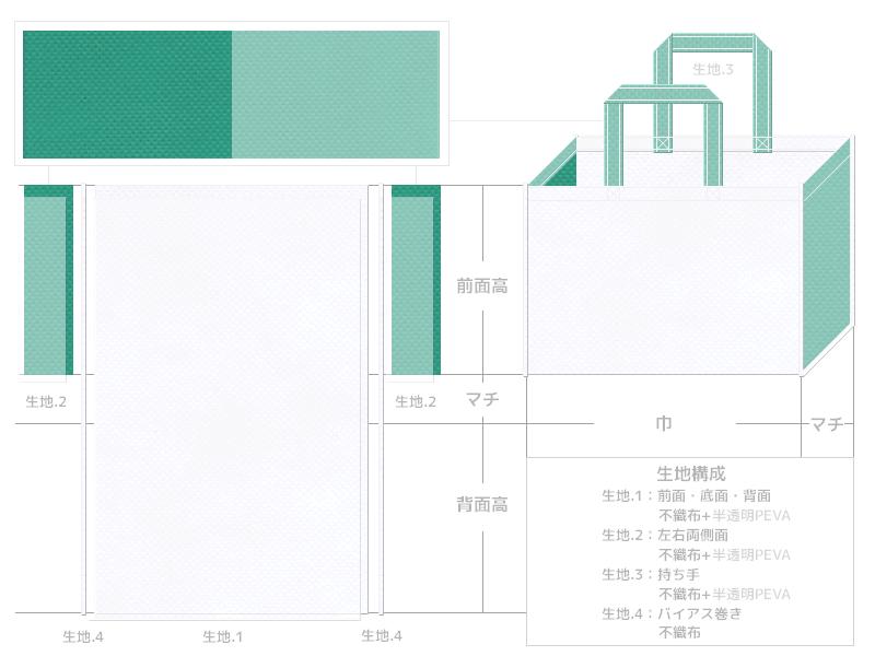 オープンキャンパスのバッグにお奨めの不織布バッグデザイン(歯学部・薬学部・医学部・理学部・工学部・ロボット):白色と青緑色の不織布に半透明フィルムを加えたカラーシミュレーション
