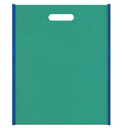 不織布バッグ小判抜き メインカラー青緑色とサブカラー青色