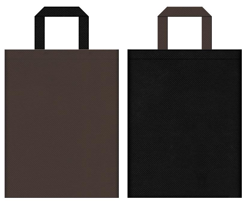 不織布バッグの印刷ロゴ背景レイヤー用デザイン:こげ茶色と黒色のコーディネーション。忍者、武芸、ゲームにお奨めの配色です。