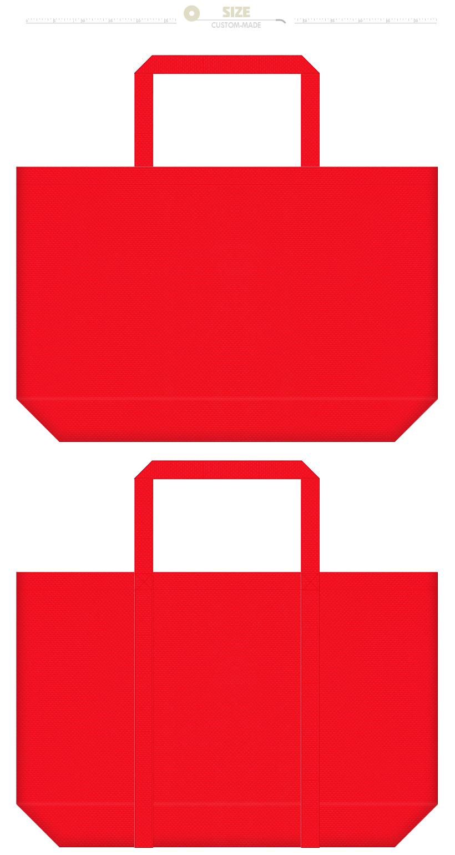 赤色の不織布ショッピングバッグにお奨めのイメージ:慶事・祝事・袴・茜色・金魚・艶・粋・雛壇・太陽・紅葉・ハート・カーネーション・母の日・還暦・婚礼・正月・福袋・節分・赤鬼・鎧・端午の節句・お城イベント・赤備え・スイカ・イチゴ・トマト・ケチャップ・唐辛子・蟹・蝦・炎・暖房・消防・献血・国旗・サンタクロース・クリスマス