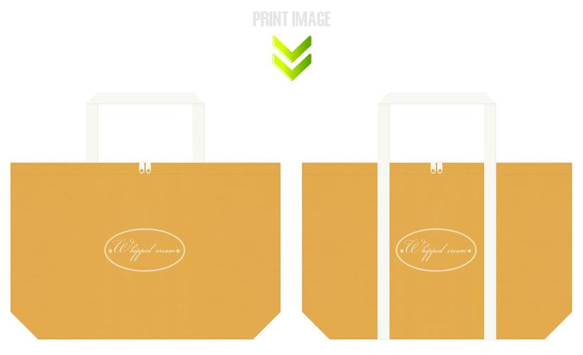 黄土色とオフホワイト色の不織布ショッピングバッグのコーデ:ホイップクリーム・スイーツにお奨めの配色です。